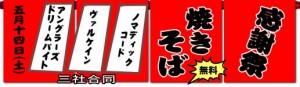 201605kannsyasai-300x87