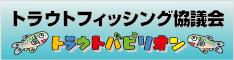 tfc_banner1