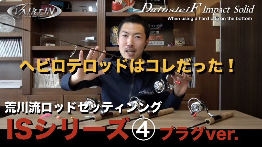 ISシリーズ③荒川流ロッドセッティング プラグver.の動画公開!
