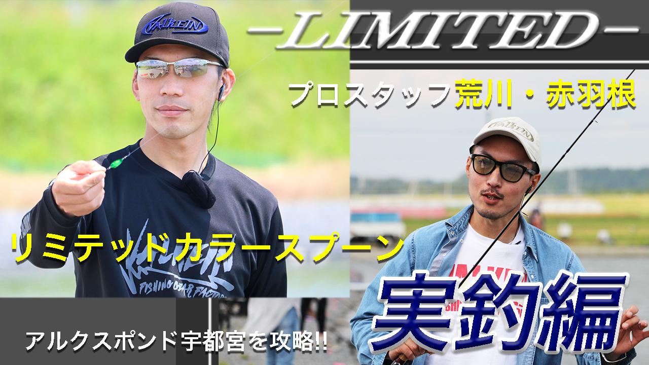 Youtube動画 LIMITEDカラーシリーズ 実釣編公開!